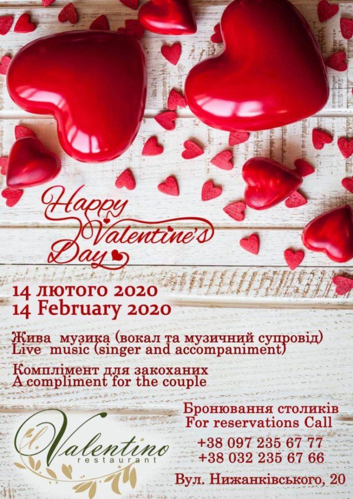 АФІША День Валентина
