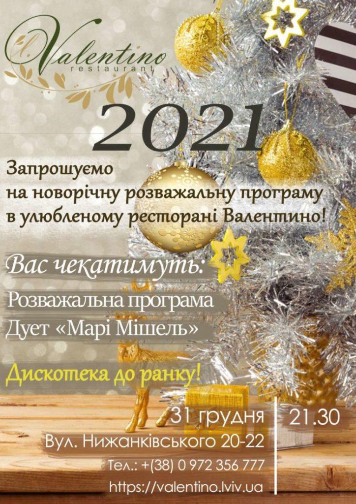 зображення_viber_2020-12-29_13-40-46