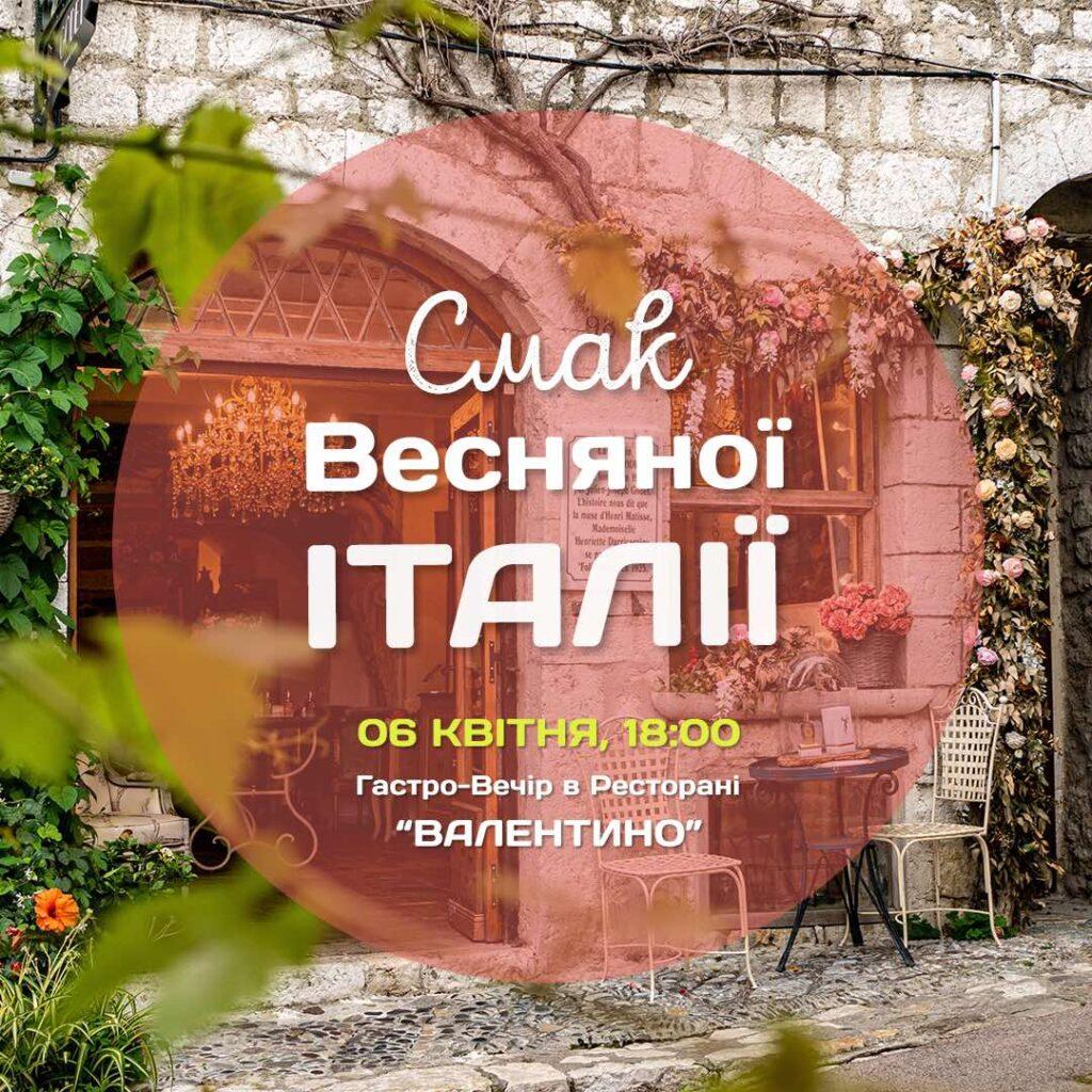 """Taste of spring Italy in """"Valentino""""!"""