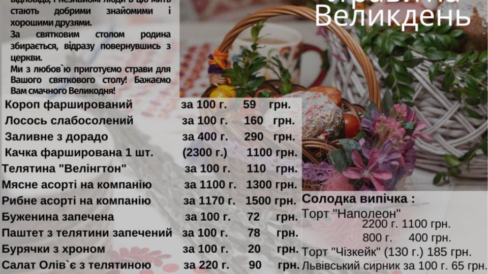 меню ресторан