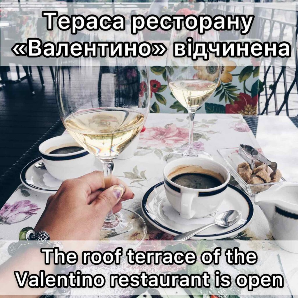 The Valentino restaurant terrace is open