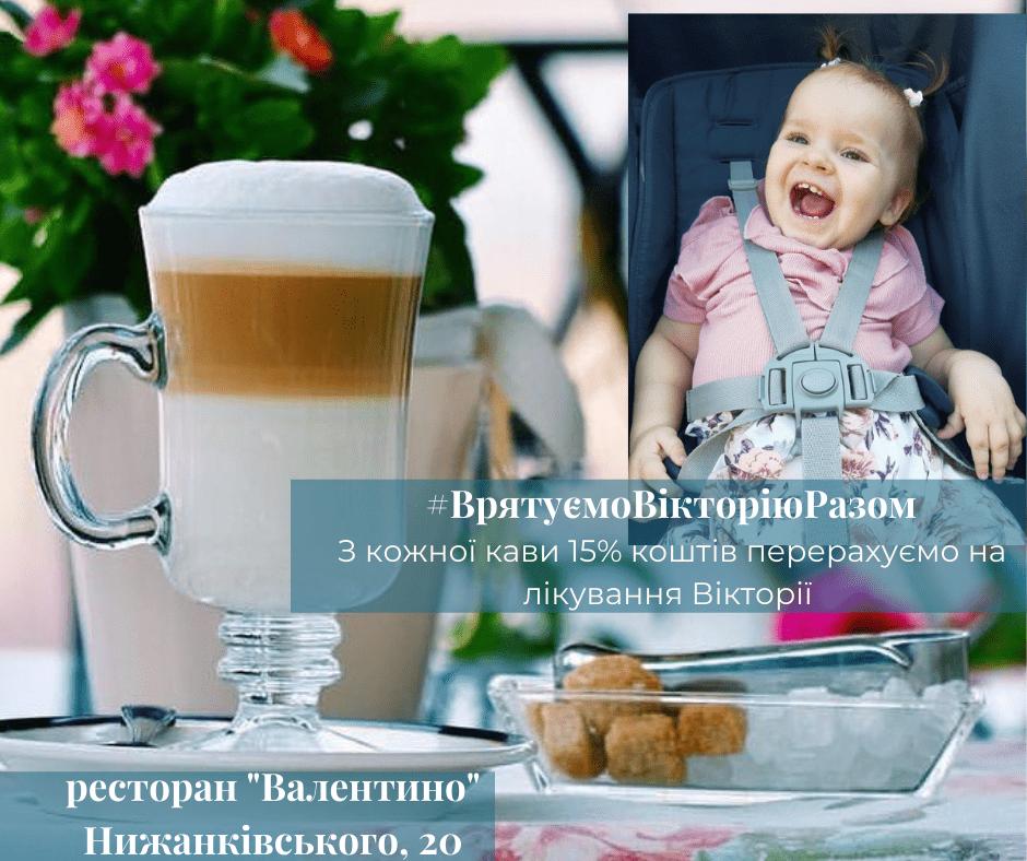 придбай каву – врятуй життя